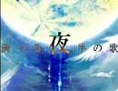 【PV】満つる夜半の歌【KAITO】に勝手に絵をつけてみた thumbnail