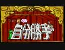 #6【Minecraft】お前らちょっと自分勝手【実況】 thumbnail
