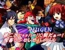 【MUGEN】 第二次ヒャッハー!10割だぁー!鬼畜ランセレサバイバルOP+Part1