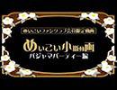 【PSP未収録!会員限定動画】めいこい小噺動画 パジャマパーティー編