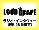 LOUD GRAPE 「one and only」インタヴュー 後半(会員限定)