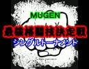 【MUGEN】最強格闘技決定戦シングルトーナメント・part3