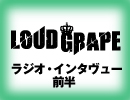 LOUD GRAPE 「one and only」インタヴュー 前半