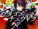 『ウタゴエチュウドク』クロスフェードムービー【S!N、ゆう十、KK、ぱなまん】 thumbnail