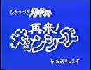 ドラゴンキョンシー(TV放送時:再来キョンシーズ!)PART4(TV吹き替え版)