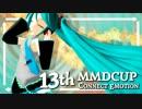 【第13回MMD杯】 MikuMikuDanceCup XIII 【開催告知+テーマ発表】