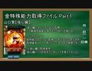 パワプロ2013 金特殊能力取得ファイル Part1