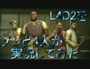 MSSPのL4D2のテーマを低速にしてみた