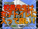 【実況】 廃校をつくろう par2