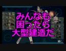 【艦これ実況】大型建造6回だけで 春イベ攻略する!03【所持艦禁止】 thumbnail