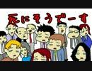【替え歌】新卒ゲーム~有害な上司の歌~【社会人応援ソング】