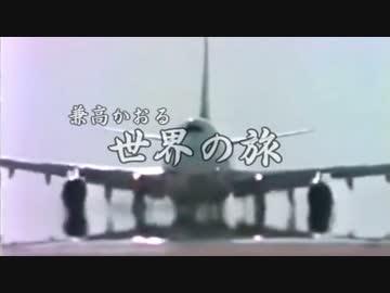 兼高かおる世界の旅』テーマ曲 F...