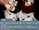【ゆっくりTRPG】諏寅富山炎上その捌【デレマス】