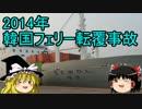 【ゆっくり解説】韓国旅客船沈没事故 続報