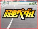 弱虫ペダル RIDE.29「山頂」 thumbnail