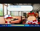 最強のピッチャーをつくろう!【パワプロ2012実況】part6 thumbnail