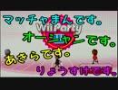 【WiiパーティU】ゲームセンス最弱王を決めたがる4人の男達【part1】