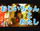 おじいちゃんとわたし 実況プレイ 01