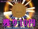 300円で世界を救っちゃうRPGⅡ【実況】⑥ thumbnail