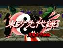 【東方MMD】 偽東方先代録 黒魔先代録編 【妄想】 thumbnail