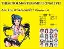 ミリオンライブ人狼Chapter1-4