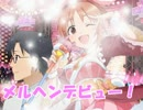 第25位:レスキューP奮闘記外伝【メルヘンデビュー!】前編 thumbnail