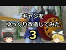 【ニコニコ動画】【ゆっくり】ギャンをゆっくり改造してみた・3【ガンプラ】を解析してみた