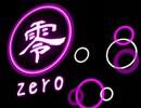 【零~zero~】日本怨ばなし【2人実況】Part1