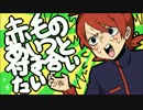 【pkmn替え歌】赤毛のあいつと付き合いたい【歌ってみた@ショウト】※腐
