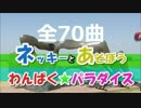 わんぱく☆パラダイス全70曲(音声のみ)