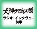 犬神サアカス團 結成20周年インタヴュー 前半