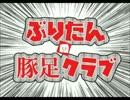 【ニコニコ動画】【ぶりたん】千本桜替え歌。千秋楽をミクちゃんがうたってくれましたを解析してみた