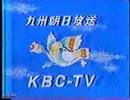 九州朝日放送クロージング 1977年