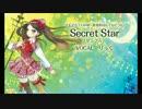 【秋葉原ぱんでもにうむ。】Secret Star[サンプル] Vocal:りっく