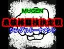 【MUGEN】最強格闘技決定戦シングルトーナメント・part10