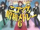 【ニコニコ動画】ニコマス昭和メドレー6 ~昭和のアイドル!!全員集合~ A面を解析してみた