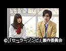 セーラーゾンビ 第4話『恋心』