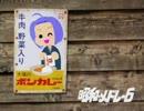 【ニコニコ動画】ニコマス昭和メドレー6 ~昭和のアイドル!!全員集合~ B面を解析してみた