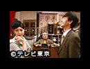 俺のダンディズム #04「手帳」予告