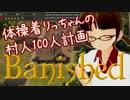 【Banished】体操着りっちゃんの村人100人計画 その13