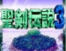 【聖剣伝説3】昔クリアできなかったゲームを今やる【実況】part 1