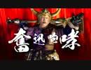 【実況】いい大人達が真・三國無双6 Empiresを本気で遊んでみた。part7 thumbnail