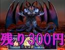 300円で世界を救っちゃうRPGⅡ【実況】完 thumbnail