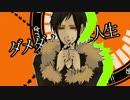 【手描きデュラ】人.生.リセット.ボタン【臨也誕!】