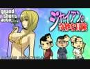 【GTA5】ジャイアンの奇妙な冒険 第8話 端午の節句SPECIAL【ゆっくり実況】 thumbnail