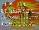 【攻撃戦だ】替え歌 朴秀【UTAU】