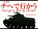 【WoT】チヘで行かう第1話 -新型Ⅳ号戦車との死闘-