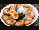 鶏叉焼と醤油ラーメン♪ ~(比較的)お手軽レシピで!~