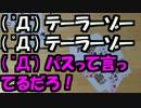 【あなろぐ部】3戦マッチの大富豪!「超大富豪」を実況07