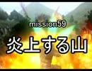 0729 炎上する山